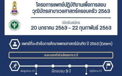 โครงการแพทย์ปฏิบัติงานเพื่อการสอบ ประจำปี พ.ศ.2563
